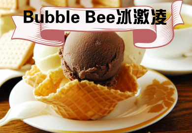 Bubble Bee冰激凌